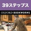 英語で39ステップス「The Thirty-Nine Steps」iPhone版:英語タウンのオックスフォード・ブックワームズ・スーパーリーダー THE OXFORD BOOKWORMS LIBRARY レベル4